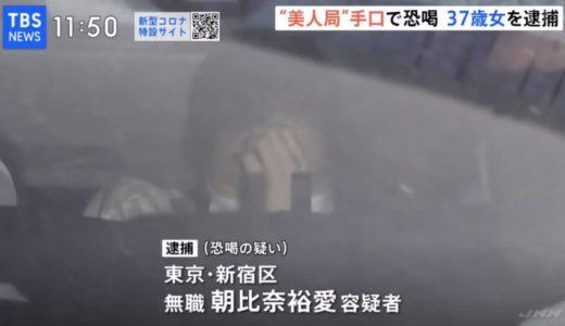 朝比奈裕愛の顔画像|東京渋谷区のホテル街はどこ?美人局が逮捕!