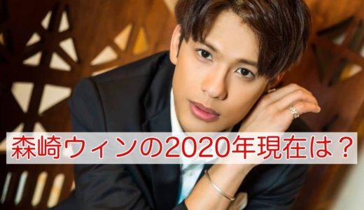 森崎ウィンの2020現在|PRIZMAXは解散!youtuberとして再スタート?
