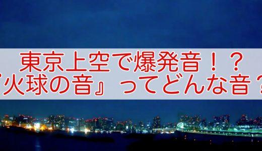 【東京上空で爆発音】『火球の音』はどんな音?ロシアの動画がわかりやすい