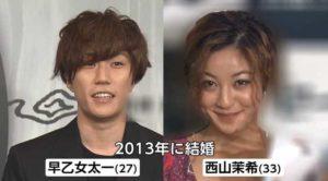 2019年6月に離婚した早乙女太一(27)西山茉希(33