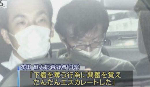 布田健太郎の顔画像|自宅とfacebookは?強制わいせつと強盗未遂の疑いで逮捕