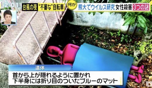 【楢原知里さん】熊本殺人事件の犯人は知人か?犯人像と3つの謎を元刑事が解説