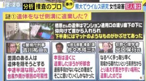 【楢原知里さん】熊本殺人事件の謎を解説