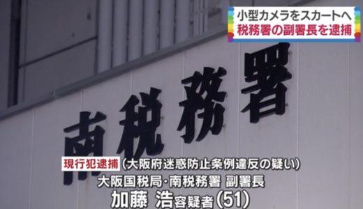 加藤浩容疑者の顔画像と自宅はどこ?大阪国税局南税務署副署長が逮捕!