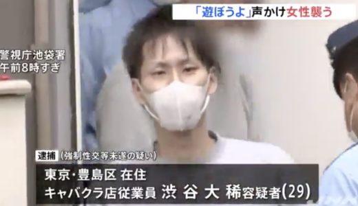 渋谷大稀容疑者の顔画像|キャバクラはどこ?わいせつで逮捕される
