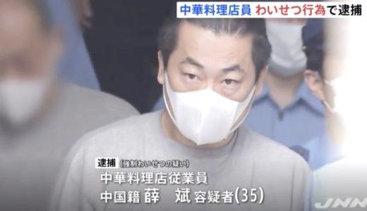 薛斌容疑者の顔画像|中華料理店はどこ?わいせつで逮捕