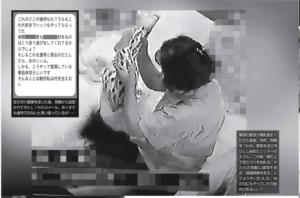 フライデー:華原朋美の息子の逆さ吊り画像