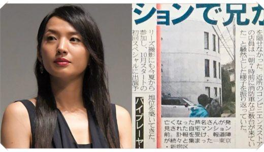 芦名星の新宿・自宅マンションの外観画像