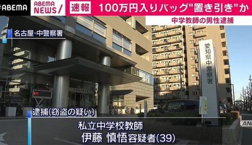 伊藤慎悟容疑者の顔画像と私立中学校はどこ?バックを置き引きで逮捕