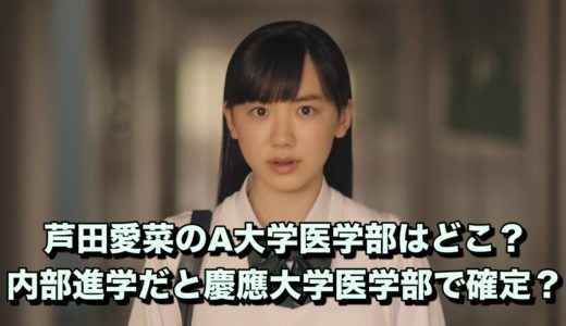 芦田愛菜が目指している大学は慶應大学医学部?