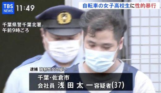 浅田太一容疑者の顔画像特定|会社はどこ?女性に暴行をして逮捕