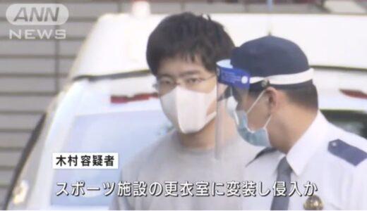 木村康一郎(先生)の顔画像|小学生を盗撮したとして逮捕