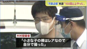 木村康一郎(先生)の顔画像