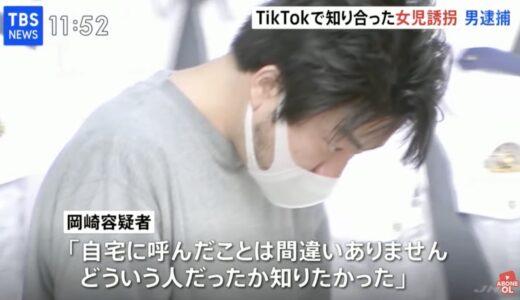 岡崎俊弥の顔画像が特定|会社はどこ?女の子を誘拐して逮捕される