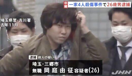 岡庭由征容疑者の顔画像|前科がやばい!16歳で通り魔事件を起こしていた【茨城一家殺傷事件】