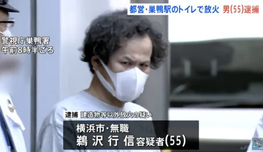 鵜沢行信の表情がやばい!会社はどこ?都営三田線巣鴨駅の公衆トイレを放火で逮捕!
