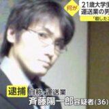 斉藤陽一郎容疑者の顔画像が特定|動機と自宅はどこ?岩本健介さんを殺害し逮捕