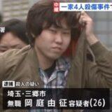 岡庭由征:通り魔事件の裁判員裁判で広汎性発達障害だったと明らかに